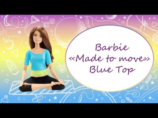 Обзор на Барби Безграничные движения Голубой Топ | Barbie Made To Move Blue Top Review