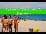 Гей пляж Барселонета(Barceloneta)