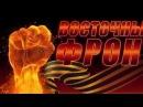 Ukraine - Russian Rap Song - ЮГО-ВОСТОК, ВСТАВАЙ! Донецк,Краматорск,Славянск,Луганск,Харьков,Одесса