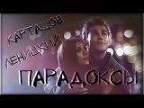 Дима Карташов ft. Андрей Леницкий - Парадоксы КЛИП HD 2013