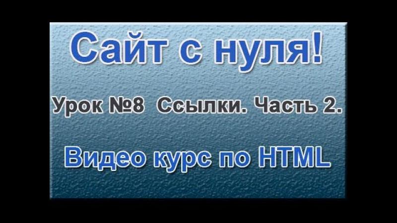 Сайт с нуля Урок №8 Ссылки. Часть 2. ( Видео курс по HTML )