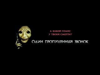 Дублированный трейлер фильма «Один пропущенный звонок» (2008) Шаннин Соссамон, Эдвард Бёрнс