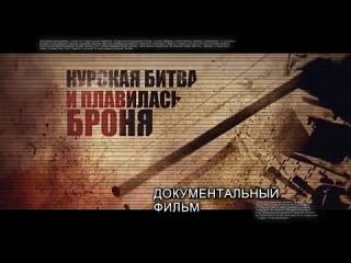 Курская Битва. И Плавилась Броня - Документальный Фильм