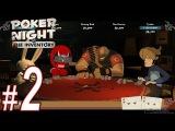 Poker night at the inventory, прохождение игры, Часть 2