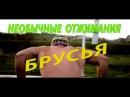 Брус Ли ) Брусья Два эффективных упражнения Грудь Бицепс Плечи