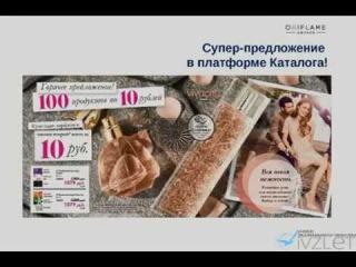 Новинки лета 2015 Орифлэйм. Сотрудничество со звездой!!!