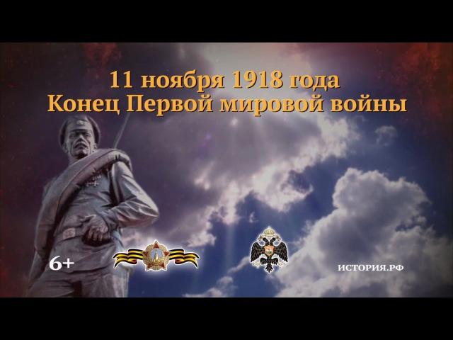 Конец Первой мировой войны. 11 ноября 1918 года