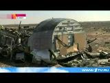 Расшифровка чёрных ящиков разбившегося в Египте самолета 2015