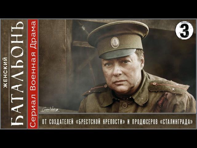 Женский батальон. 3 серия. Драма, сериал.