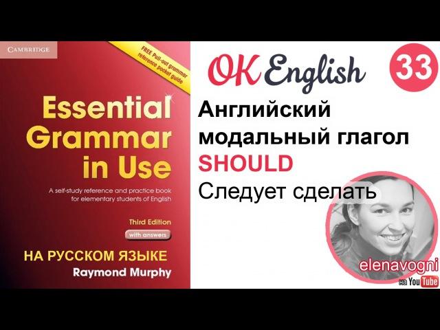 Unit 33 (32) Модальный глагол SHOULD | Курс английского для начинающих