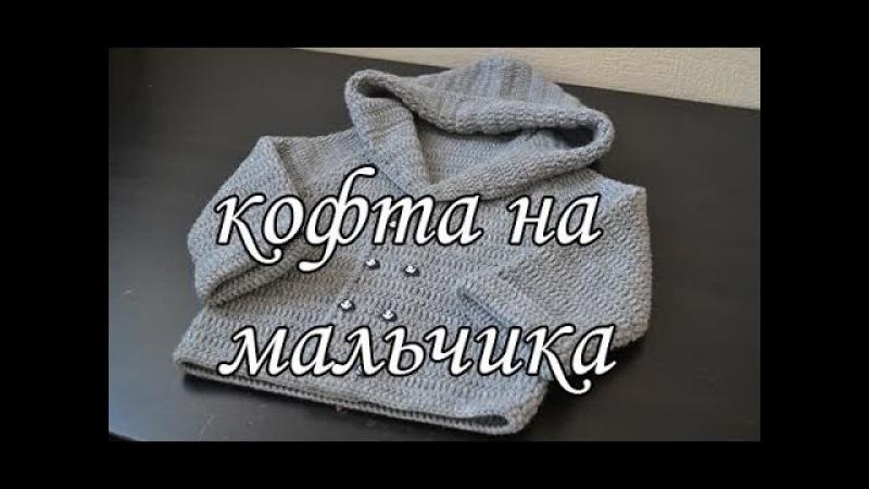 Кофточка регланом с капюшоном на мальчика Blouse Raglan hooded boy