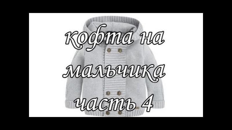 Кофточка регланом с капюшоном на мальчика Часть 4 4 Blouse Raglan hooded boy Part 4