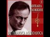 Михаил Ножкин От полюса до полюса
