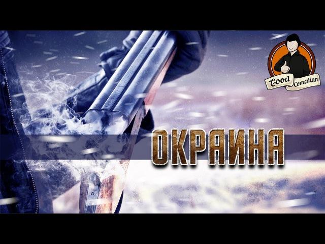 [GoodComedian] - Окраина (один из лучших Российских фильмов)