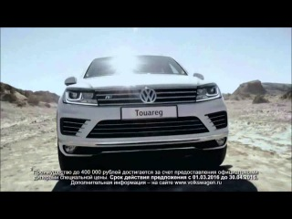 Реклама Volkswagen Touareg R-Line | Фольксваген Туарег Эр-Лайн