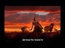 Ишла су два брата руска песма превод на српски