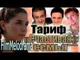 "Тариф ""Счастливая семья"" 2013 Фильм Мелодрама"