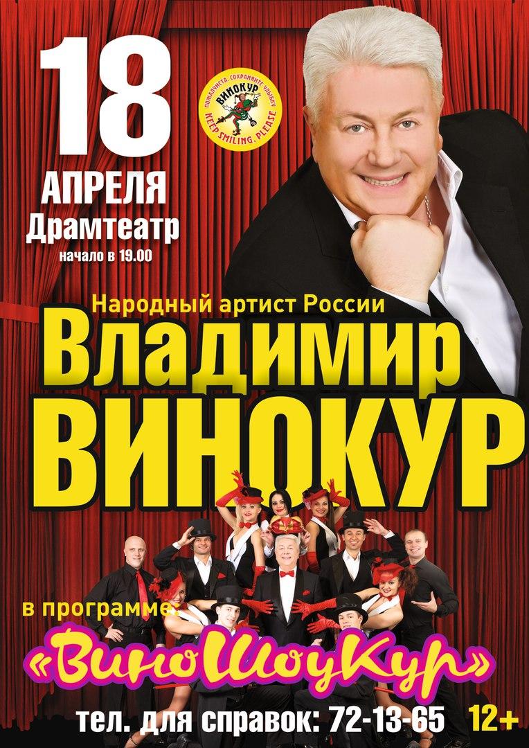 Афиша Тамбов Владимир Винокур 18.04.16