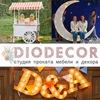 DioDecor, аренда декора