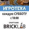 Субботняя Игротека в BrickLab