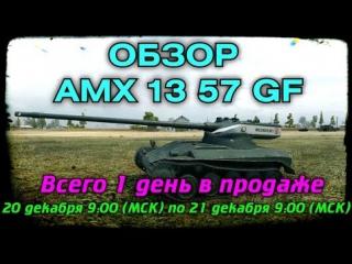 Обзор AMX 13 57 GF | World of Tanks