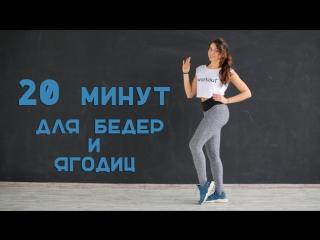 Упражнения для бедер и ягодиц за 20 минут [Workout | Будь в форме]