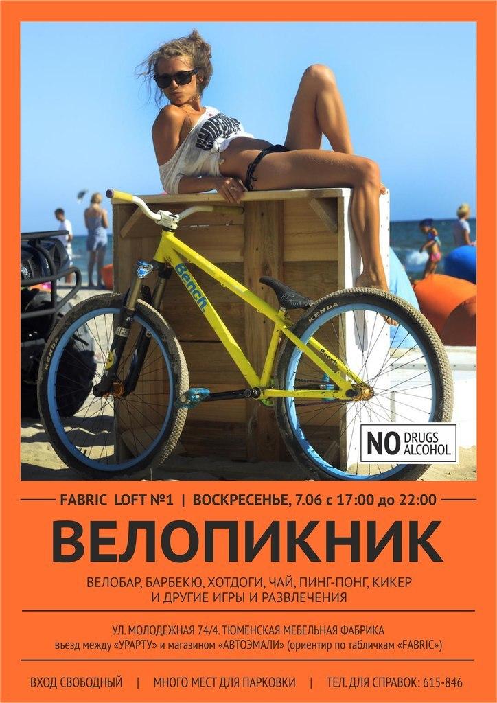 Куда сходить в Тюмени в выходные: 5 - 7 июня 10