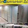 Холодильный Дом-Магазин,Ремонт Бытовой техники