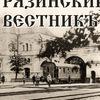 Gryazinsky Vestnik