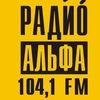 Радио Альфа Пермь, 104.1 fm (0+)