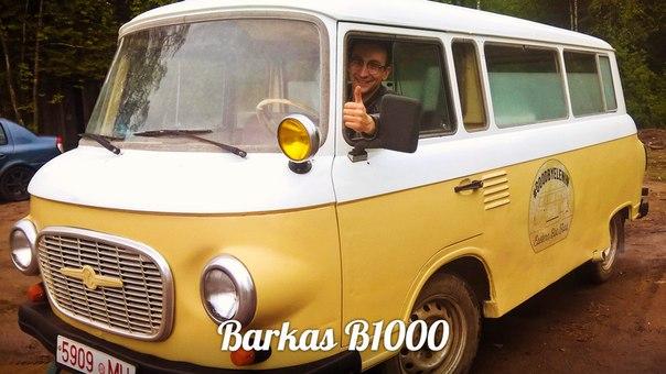 Да, это он! Участник экспозиции RetroBus на фестивале ФОРТуна-2016 - легендарный Barkas B1000 1982 г.в.!В 1961 году в ГДР на базе автозавода национализированной фирмы Framo в Карл-Маркс-Штадте (ныне – город Хемниц) было образовано предприятие VEB Barkas-Werke, начавшее производство микроавтобусов и развозных фургонов Barkas B1000, а также лёгких грузовиков и спецавтомобилей на их основе. В течении последующих 30 лет производства эта модель оставалась для завода единственной и модернизировалась незначительно. Сборочное производство предприятия отличалось низкой автоматизацией и высокой долей ручного труда. После объединения Германии продукция Barkas оказалась неконкурентноспособной, и 10 апреля 1991 года конвейер автозавода был остановлен. Необходимость создания многоцелевого грузового автомобиля грузоподъёмностью 1т возникла в ГДР ещё начале 1950-х годов. В 1956 году был построен прототип фургона под названием L1, спустя ещё год – прототип микроавтобуса. Конструктивными особенностями перспективной модели были такие инновационные для своего времени идеи, как вагонная компоновка, несущий цельнометаллический кузов, независимая торсионная подвеска, привод на передние колеса. Серийное производство грузовичка, получившего обозначение Barkas B1000, было начато 14 июня 1961 года. Его самой яркой технической особенностью стал двухтактный трёхцилиндровый бензиновый двигатель с воздушным охлаждением Wartburg-311, форсированный до 42 л.с., а в 1972 году – до 45 л.с. Приготовление бензо-масляной смеси происходило механически: бензин и масло поступали из разных баков, смешиваясь в необходимой пропорции перед попаданием в камеру сгорания. Попытки оснастить Barkas B1000 четырехтактным бензиновым (от «Москвич-412») или дизельным двигателем дальнейшего развития не получили. Лишь в 1989 году на Barkas B1000 удалось поставить четырёхтактный дизельный двигатель Volkswagen, такая модель получила обозначение B1000-1. В течении 1970-80-х годов конструкция автомобиля подверглась изменениям 