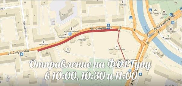 Дорогие друзья!В связи с ремонтом трамвайных путей на улице Савушкина посадка на ретро-рейсы до форта