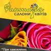 ФАНТАЗІЯ | Доставка квітів та букетів Тернопіль