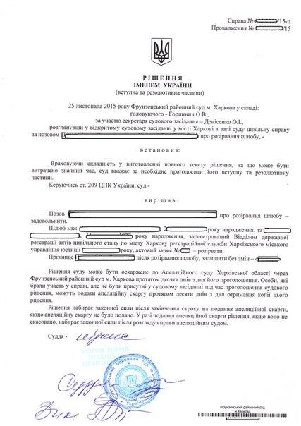 судебное решение о расторжении брака в украине