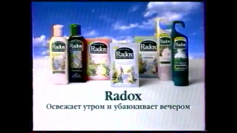 Рекламный блок (НТВ, 08.03.1997) LG, Sunsilk, Radox, Dove, Denim, Anchor