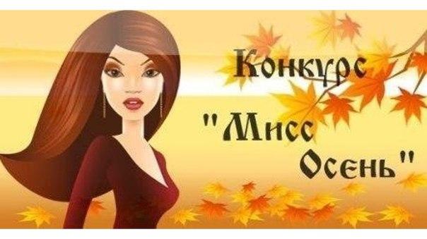 Плакаты на мисс осень