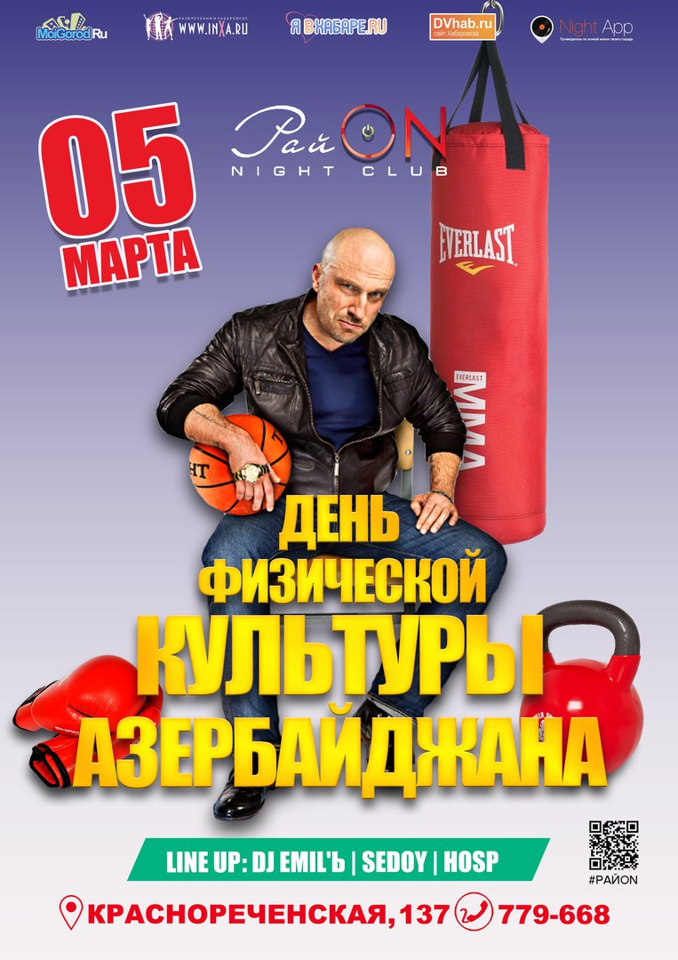 Афиша Хабаровск 5 Марта / День ФизКультуры Азербайджана / РайON