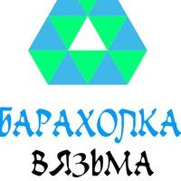 Барахолка Объявления Куплю-Продам Вязьма   паблик e76b8acc18a