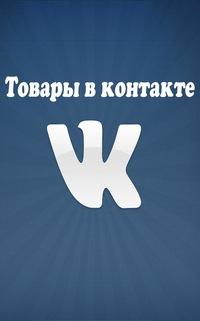 abb13de87cebb Товары в контакте   Магазин, Витрина для Групп   ВКонтакте
