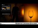 Предметная и рекламная фотография. Фотосъемка стекла. Открытый урок.