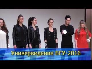Универвидение БГУ 2016