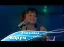Анжелика Варум Полуночный ковбой 1990 дебют в программе Утренняя звезда