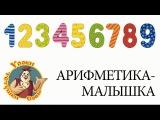 Уроки Тётушки Совы - Арифметика-малышка (все серии подряд)