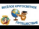 Уроки Совы - Веселое кругосветное путешествие (География-малышка)