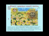 Презентация проекта Я здоровье берегу - сам себе я помогу ГБОУ детский сад №2143