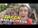 VLOG: Попал под раздачу! Одесса. Фан-встреча