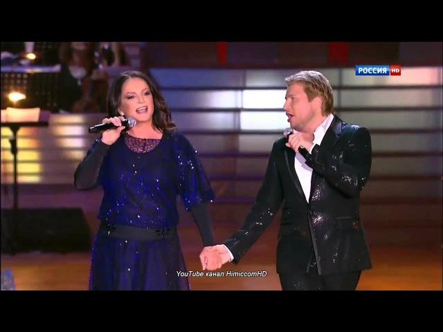 София Ротару и Николай Басков - Я найду свою любовь (Песня года 2012)
