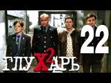 Глухарь 2 сезон 22 серия (2009 год)