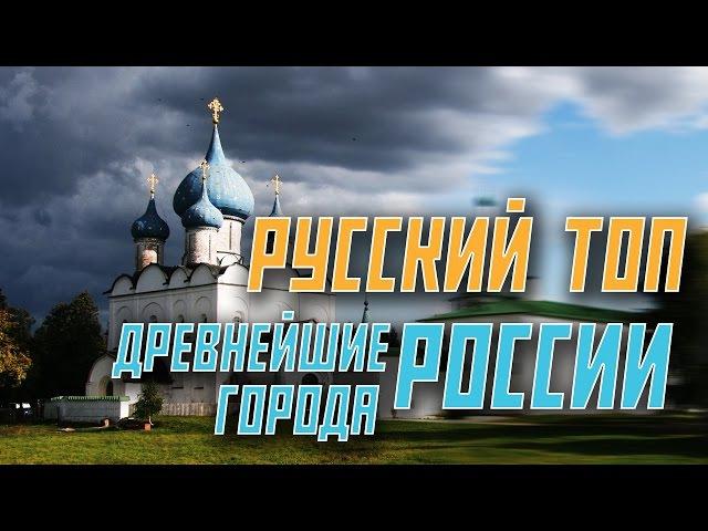 ТОП 10. Древнейшие города России