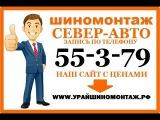 УРАЙ ШИНОМОНТАЖ - ТЕЛ 55-3-79